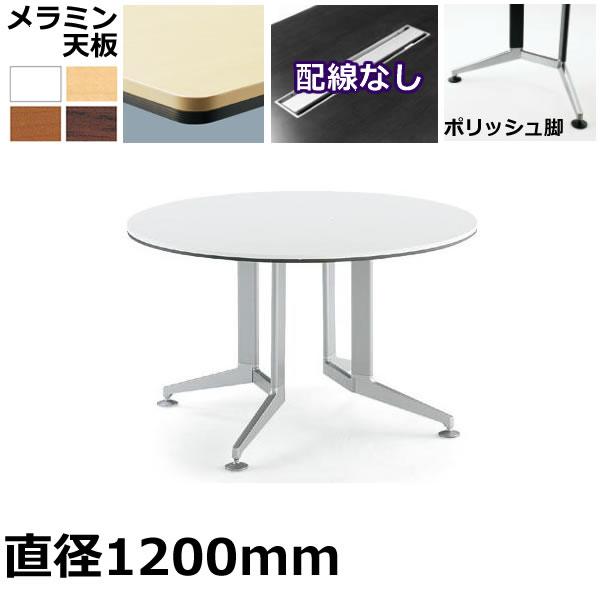 コクヨ 会議用テーブル WT-300シリーズ 丸形天板・メラミン ポリッシュ脚 配線なしタイプ φ1200mm【WT-P321】