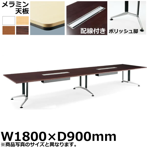 コクヨ 会議用テーブル WT-300シリーズ 長方形天板・メラミン ポリッシュ脚 配線付きタイプ 幅1800×奥行900mm【WT-PB300】