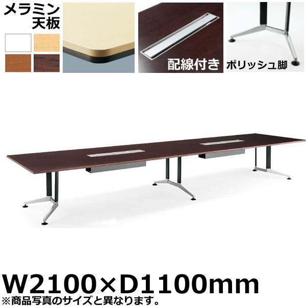 コクヨ 会議用テーブル WT-300シリーズ 長方形天板・メラミン ポリッシュ脚 配線付きタイプ 幅2100×奥行1100mm【WT-PB301】