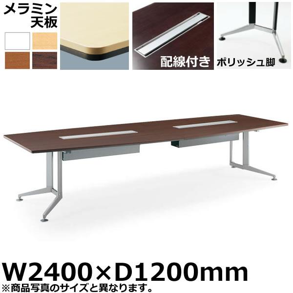 コクヨ 会議用テーブル WT-300シリーズ ボート形天板・メラミン ポリッシュ脚 配線付きタイプ 幅2400×奥行1200mm【WT-PB312】