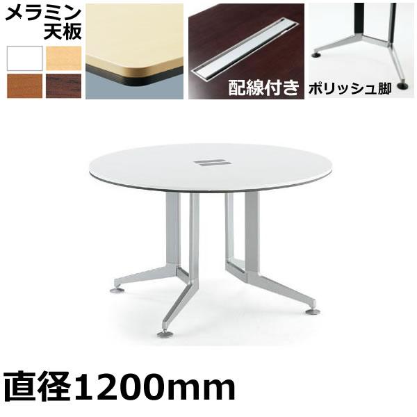 コクヨ 会議用テーブル WT-300シリーズ 丸形天板・メラミン ポリッシュ脚 配線付きタイプ φ1200mm【WT-PB321】