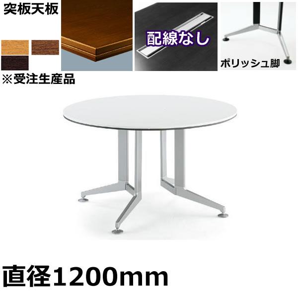 コクヨ 会議用テーブル WT-300シリーズ 丸形天板・突板 ポリッシュ脚 配線なしタイプ φ1200mm ※受注生産品【WT-PW321】