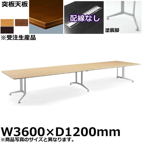 コクヨ 会議用テーブル WT-300シリーズ 長方形天板・突板 塗装脚 配線なしタイプ 幅3600×奥行1200mm ※受注生産品【WT-W304】