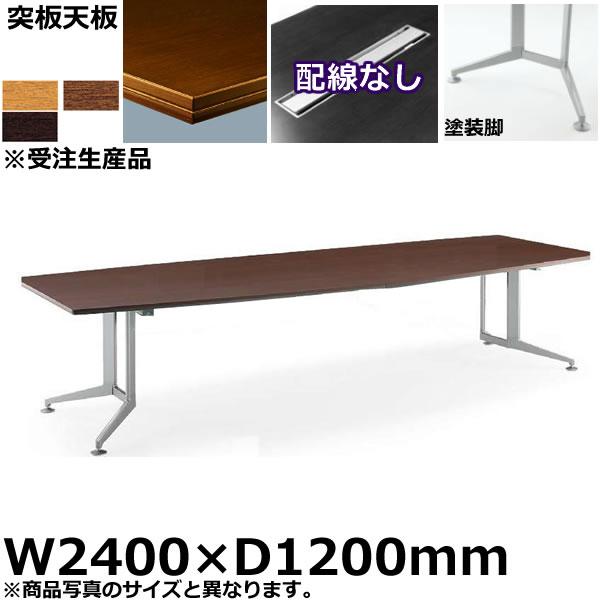 コクヨ 会議用テーブル WT-300シリーズ ボート形天板・突板 塗装脚 配線なしタイプ 幅2400×高さ1200mm ※受注生産品【WT-W312】
