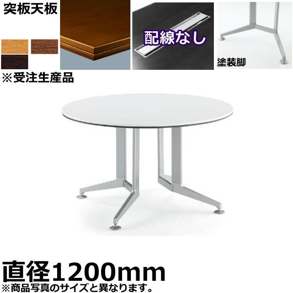 コクヨ 会議用テーブル WT-300シリーズ 丸形天板・突板 塗装脚 配線なしタイプ φ1200mm ※受注生産品【WT-W321】