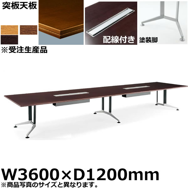 コクヨ 会議用テーブル WT-300シリーズ 長方形天板・突板 塗装脚 配線付きタイプ 幅3600×奥行1200mm ※受注生産品【WT-WB304】