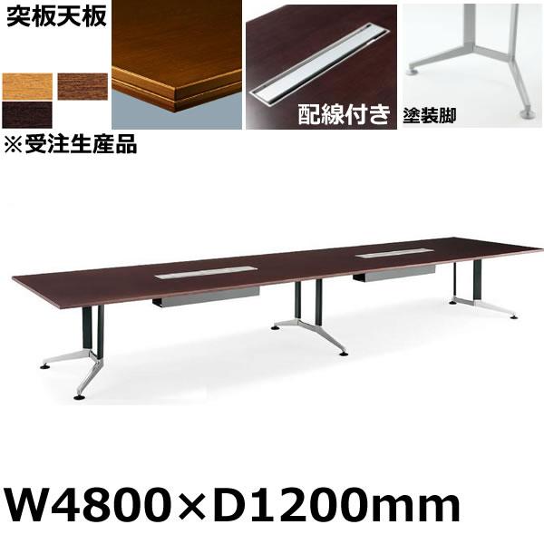 コクヨ 会議用テーブル WT-300シリーズ 長方形天板・突板 塗装脚 配線付きタイプ 幅4800×奥行1200mm ※受注生産品【WT-WB306】