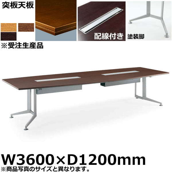 コクヨ 会議用テーブル WT-300シリーズ ボート形天板・突板 塗装脚 配線付きタイプ 幅3600×奥行1200mm ※受注生産品【WT-WB314】