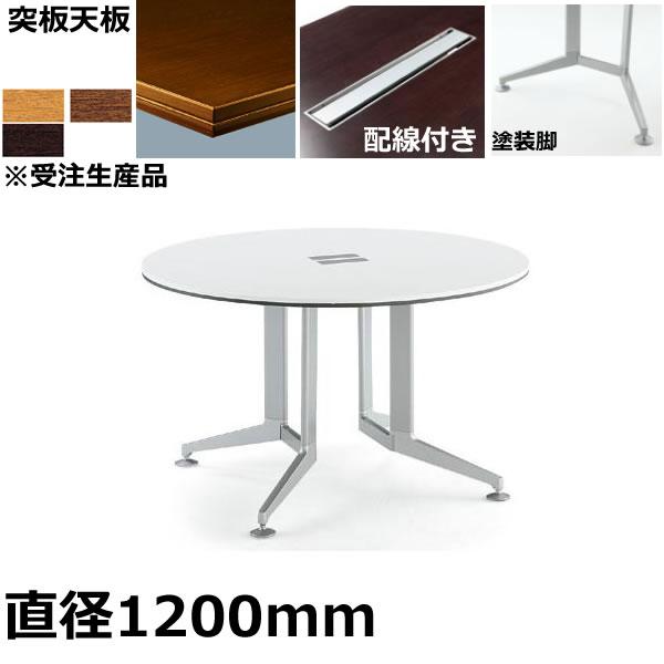 コクヨ 会議用テーブル WT-300シリーズ 丸形天板・突板 塗装脚 配線付きタイプ φ1200mm ※受注生産品【WT-WB321】