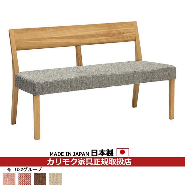 カリモク ダイニングベンチ/CU47モデル 平織布張 2人掛椅子 幅1205mm【COM オークD・G・S/U32グループ】【CU4702-U32】