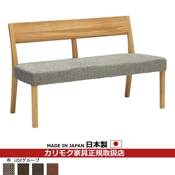 カリモク ダイニングベンチ/CU47モデル 平織布張 2人掛椅子 幅1205mm【COM オークD・G・S/U52グループ】【CU4702-U52】