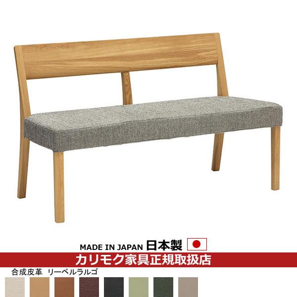 カリモク ダイニングベンチ/CU47モデル 合成皮革張 2人掛椅子 幅1205mm【COM オークD・G・S/リーベルラルゴ】【CU4712-LL】