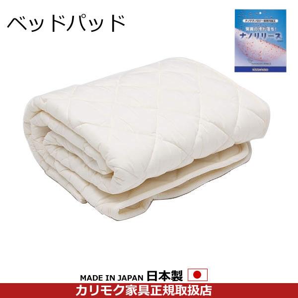 カリモク ナノリリース ベッドパッド シングル【KN1001A00E】