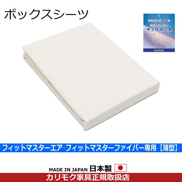 カリモク ナノリリース ボックスシーツ ワイドダブル (薄型マットレス用)【KN12-5A00G】