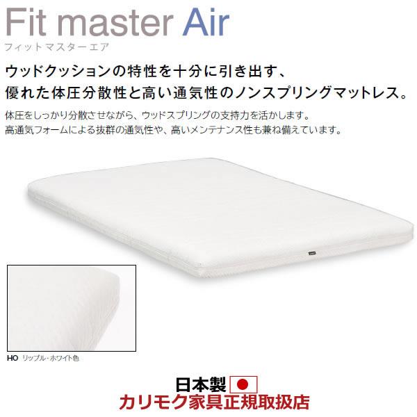 カリモク マットレス シングル Fit master Air・フィットマスターエア 幅1050mm 薄型【NM45A4HO】