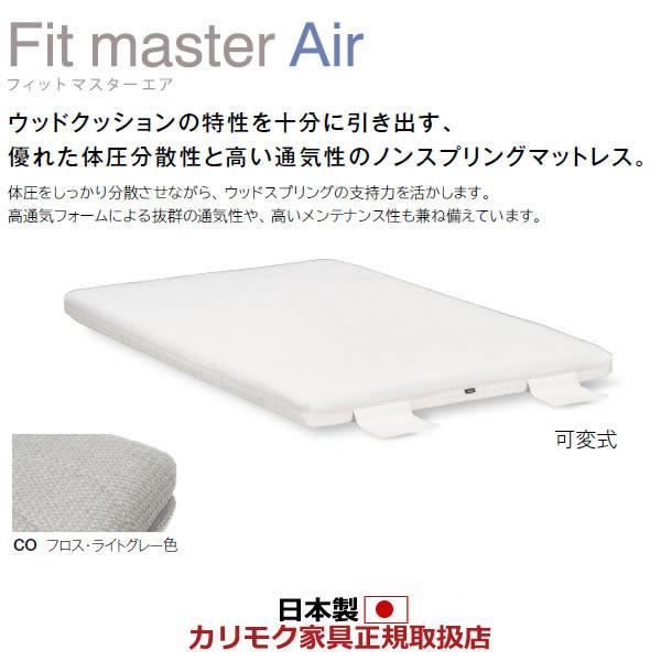 カリモク マットレス セミダブル Fit master Air・フィットマスターエア リクライニングベース用(可変式) 高機能張地「ヌフ」 薄型【NM45M5CO】