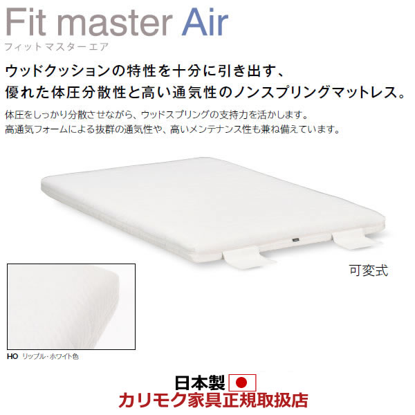カリモク マットレス セミダブル Fit master Air・フィットマスターエア リクライニングベース用(可変式) 薄型【NM45M5HO】