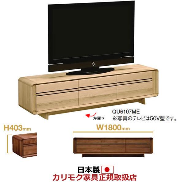 カリモク テレビボード/ ソリッドアールボード 幅1800×高さ403mm【QU6107※001】【COM オークD・G・S】【QU6107※001】