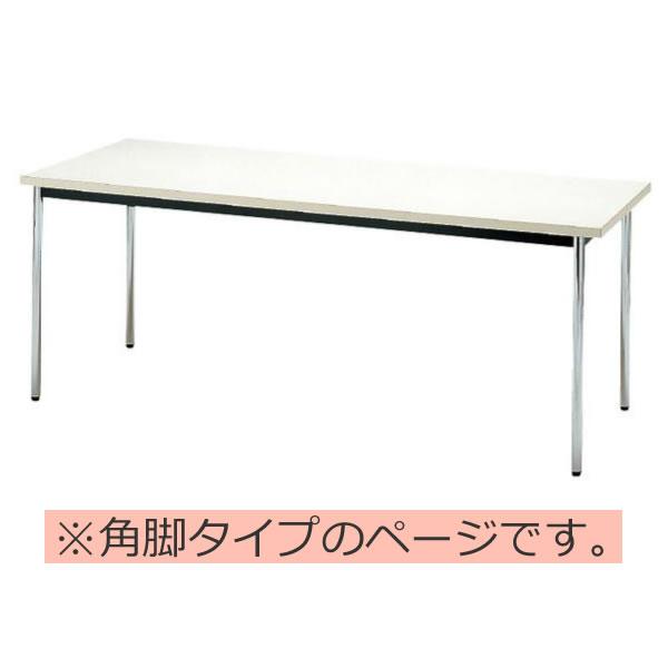会議テーブル TDS・TDシリーズ TD 棚無 角脚 幅1800×奥行き600×高さ700mm【TD-1860K】