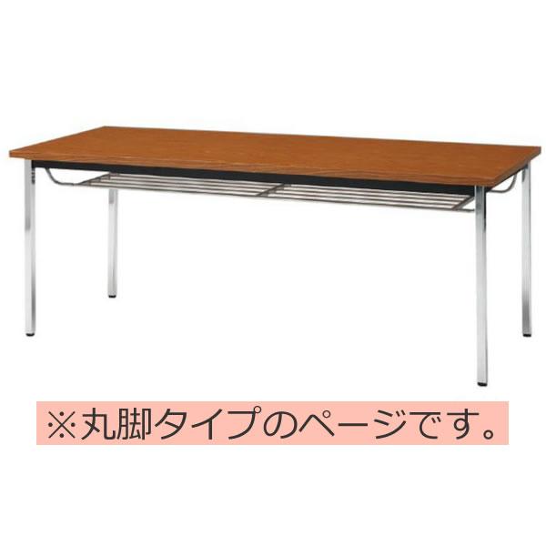 会議テーブル TDS・TDシリーズ TDS 棚付 丸脚 幅1500×奥行き750×高さ700mm【TDS-1575TM】