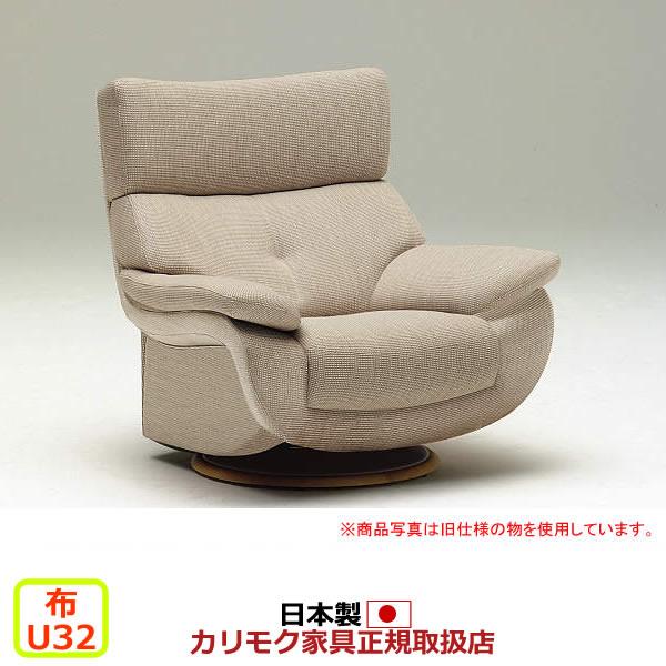 カリモク 1人掛けソファ /UT73モデル 平織布張 肘掛椅子(回転式) 【COM オークD・G・S/U32グループ】【UT7307-U32】