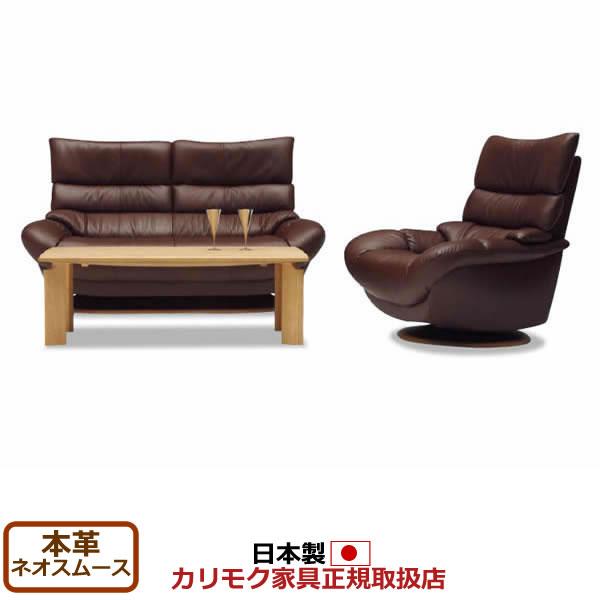 カリモク ソファセット/ZT68モデル 本革張(外側:合成皮革) 椅子2点セット 【COM オークD/ネオスムース】【ZT6807-NS-SET】