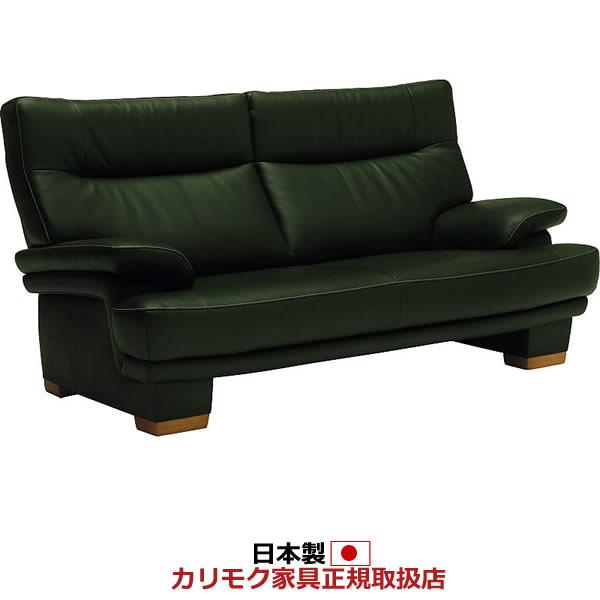 カリモク ソファ/ZT86モデル 本革張(外側:合成皮革) 2人掛椅子ロング【ZT8612GS】