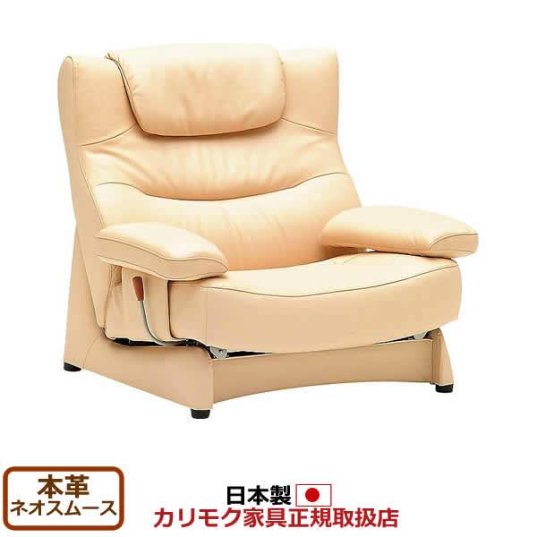 カリモク ソファ・1人掛け/ ZU42モデル 本革張(外側:合成皮革) 肘掛椅子ロング 【ZU4210HB】 【COM ネオスムース】【ZU4210-NS】