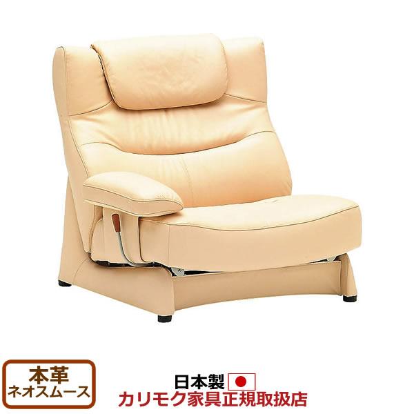 カリモク ソファ/ ZU42モデル 本革張(外側:合成皮革) 右肘椅子ロング【ZU4218HB】 【COM ネオスムース】【ZU4218-NS】