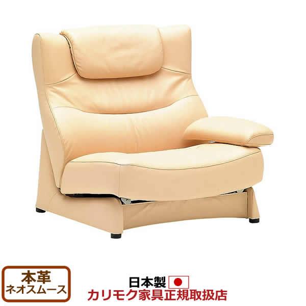 カリモク ソファ/ ZU42モデル 本革張(外側:合成皮革) 左肘椅子ロング【ZU4219HB】 【COM ネオスムース】【ZU4219-NS】