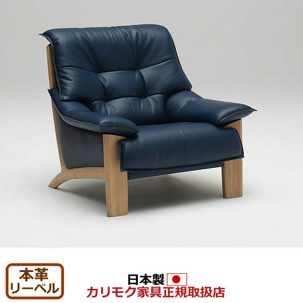 カリモク 1人掛けソファ/ ZU49モデル 本革張 肘掛椅子 【COM オークD・G・S/リーベル】【ZU4900-LB】