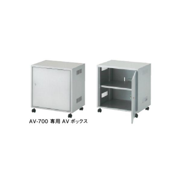 テレビスタンド AV-700専用AVボックス (18762)【AV-700B】