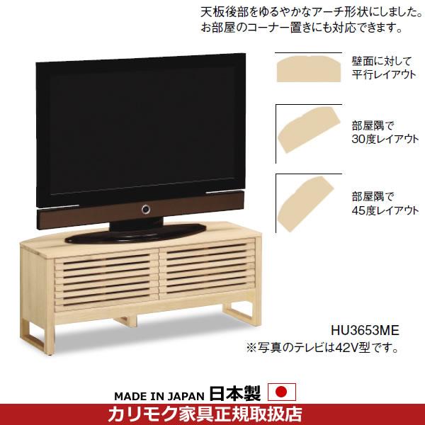 カリモク コーナーテレビボード・TVボード・テレビ台/ テレビボード 幅1050mm【HU3653】