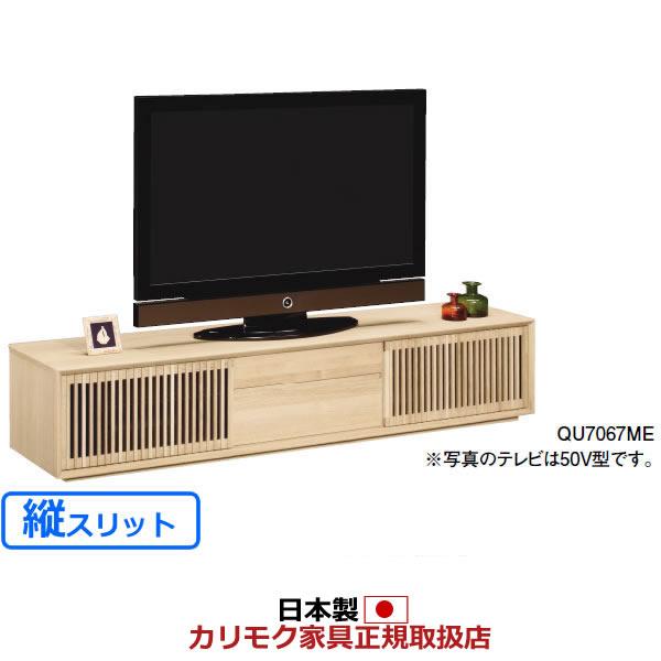 カリモク テレビボード・TVボード・テレビ台/ テレビボード(縦桟扉・高さ400) 幅2010mm【QU7067】