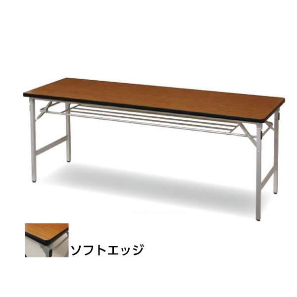 アルミフレーム折り畳み会議テーブル 棚付き ソフトエッジ 国産品 幅1800×奥行600mm【TU-1860TSE】