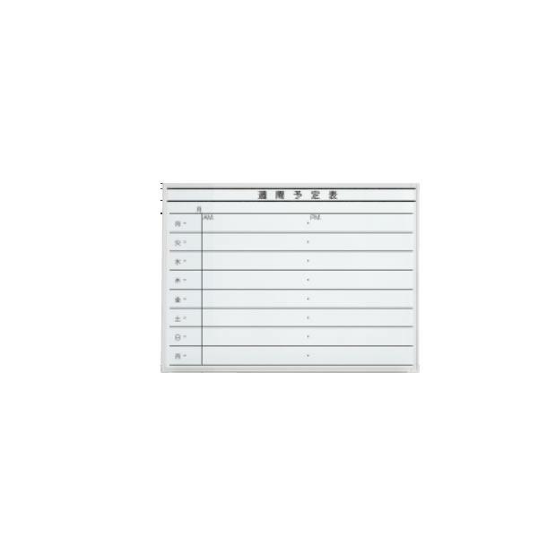 LB2シリーズ ホワイトボード 壁掛けタイプ 週間予定表 幅900×奥行65×高さ600mm (423-877)【LB2-230-K021】