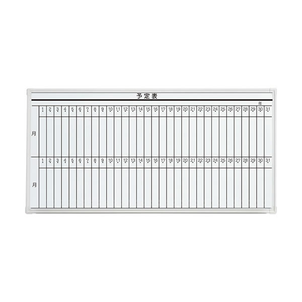 LB2シリーズ ホワイトボード 壁掛けタイプ 2ヵ月予定表 幅1200×奥行65×高さ900mm (423-892)【LB2-340-K011】