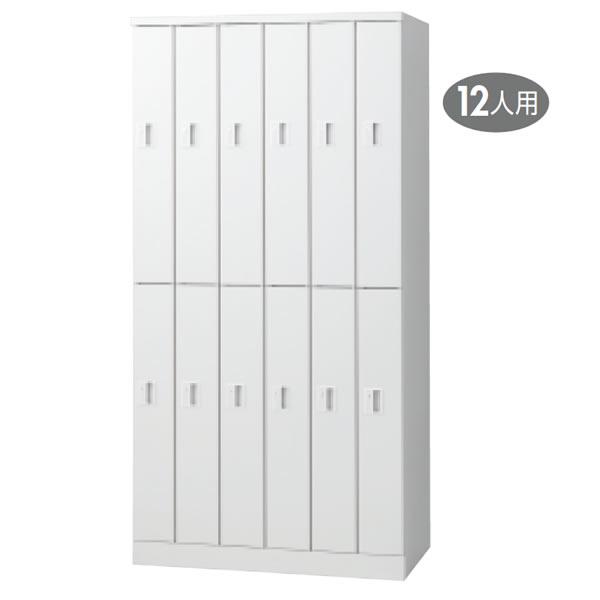 LHシリーズ 更衣ロッカー 6列2段 12人用 シリンダー錠 ホワイト (26-730)【LH-122S】