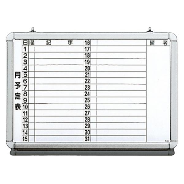 インテルナシリーズ ホワイトボード 月予定表 壁掛けタイプ  幅940×奥行106×高さ655mm (19-107)【NW2-N23NS】