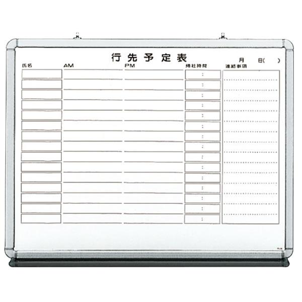 インテルナシリーズ ホワイトボード 行先予定表 壁掛けタイプ  幅1231×奥行106×高さ955mm (19-108)【NW2-N34NK】