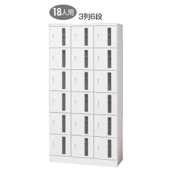 シューズボックス 18人用(3列6段) 錠なし窓付タイプ ホワイト (16-914)【SB-TH36W】