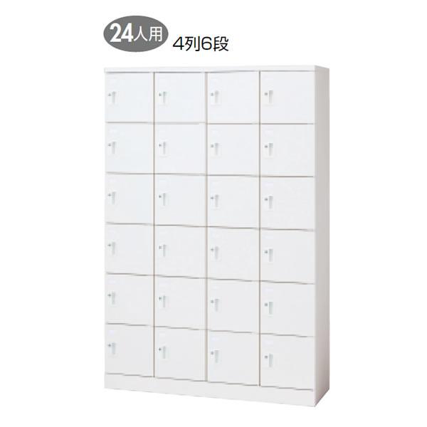 シューズボックス 24人用(4列6段) シリンダー錠タイプ ホワイト (16-912)【SB-TH46S】