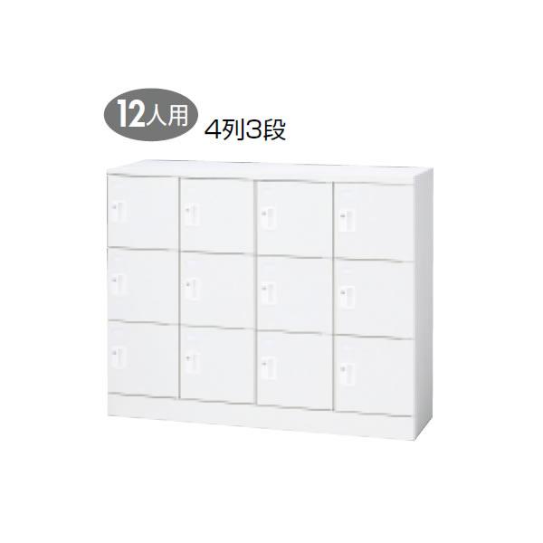 シューズボックス 12人用(4列3段) シリンダー錠タイプ ホワイト (16-899)【SB-TL43S】