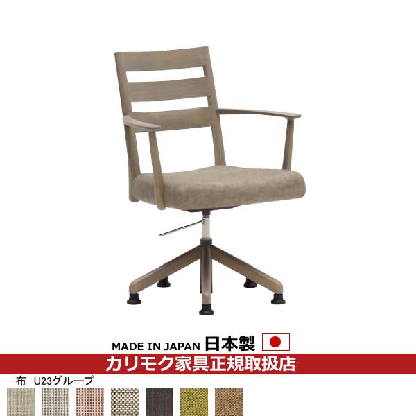 カリモク ダイニングチェア/ CT61モデル 肘付き食堂椅子(昇降回転式)平織布張 【COM オークD・G・S/U23グループ】【CT6124-U23】
