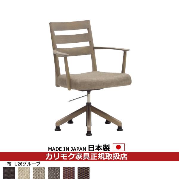 カリモク ダイニングチェア/ CT61モデル 肘付き食堂椅子(昇降回転式)平織布張 【COM オークD・G・S/U26グループ】【CT6124-U26】