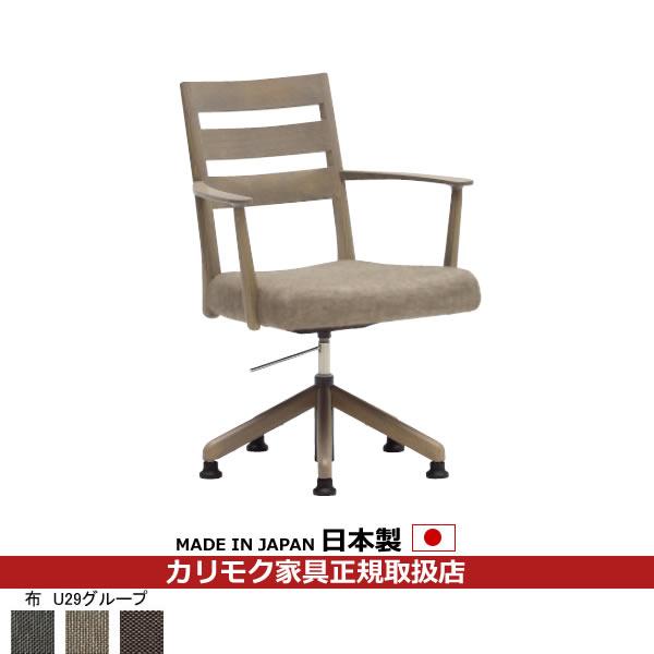 カリモク ダイニングチェア/ CT61モデル 肘付き食堂椅子(昇降回転式)平織布張 【COM オークD・G・S/U29グループ】【CT6124-U29】