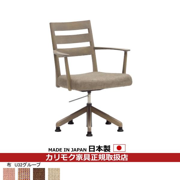 カリモク ダイニングチェア/ CT61モデル 肘付き食堂椅子(昇降回転式)平織布張 【COM オークD・G・S/U32グループ】【CT6124-U32】