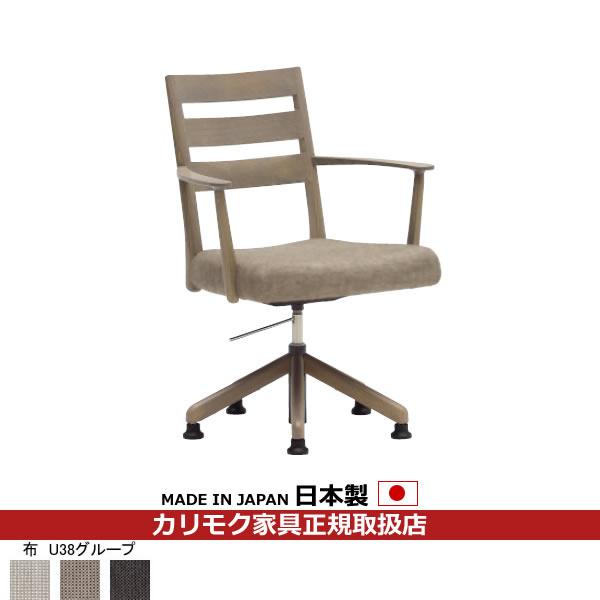 カリモク ダイニングチェア/ CT61モデル 肘付き食堂椅子(昇降回転式)平織布張 【COM オークD・G・S/U38グループ】【CT6124-U38】