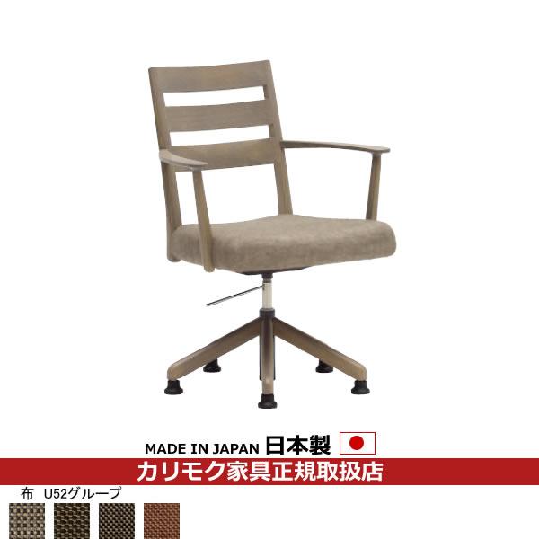 カリモク ダイニングチェア/ CT61モデル 肘付き食堂椅子(昇降回転式)平織布張 【COM オークD・G・S/U52グループ】【CT6124-U52】