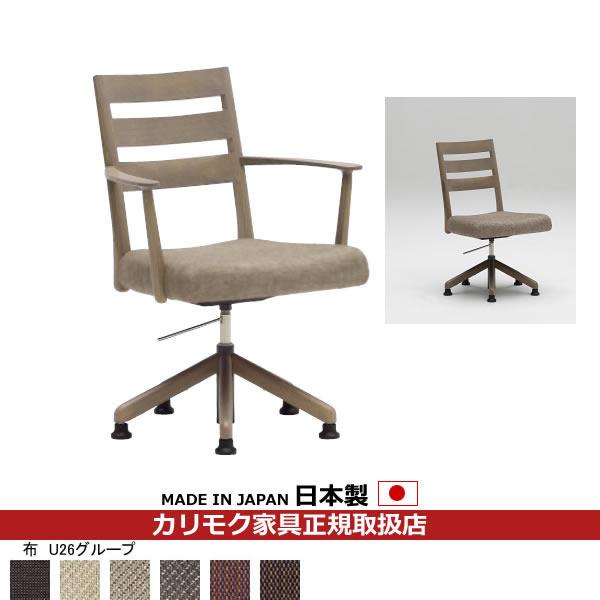 カリモク ダイニングチェア/ CT61モデル 食堂椅子(昇降回転式)平織布張 【COM オークD・G・S/U26グループ】【CT6127-U26】